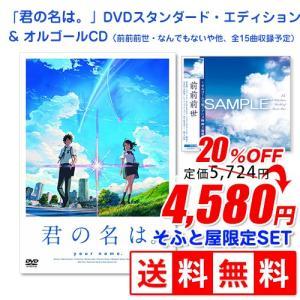 君の名は。 DVDスタンダード・エディション&...の関連商品4
