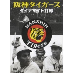 阪神タイガース ダイナマイト打線 / 記録映画 (DVD) YZCV-8022-KCW|pigeon-cd