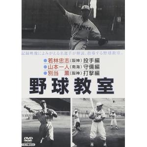 野球教室 若林・山本・別当 / 記録映画 (DVD) YZCV-8025-KCW|pigeon-cd