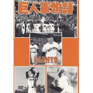 巨人軍物語 / 記録映画 (DVD) YZCV-8026-KCW|pigeon-cd