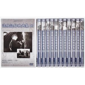満鉄記録映画集 全12巻 DVD−BOX / 記録映画 (DVD) YZCV-8132-KCW|pigeon-cd