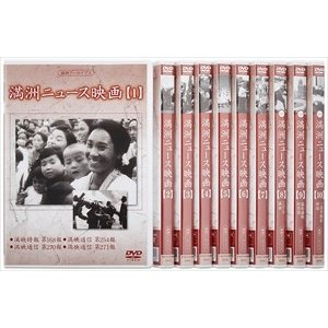満洲ニュース映画 全10巻 DVD−BOX / 記録映画 (DVD) YZCV-8143-KCW|pigeon-cd
