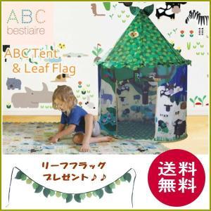 テント キッズテント ABCテント 子供テント 子供ハウス テントハウス 誕生日 プレゼント jak1110|piglet