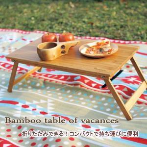 テーブル 折りたたみ ローテーブル 折りたたみテーブル 竹 木製 アウトドア コンパクト キャンプ バカンスバンブーテーブル KJLF2050 スパイス SPICE|piglet