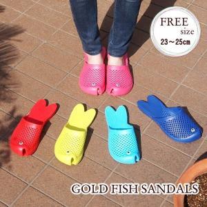 サンダル ビーチサンダル レディース 靴 フリーサイズ 夏 海 プール レジャー ゴールドフィッシュサンダル