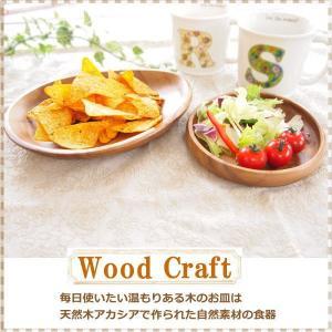 アカシアウッドプレート エッグシェイプ Sサイズ 木製 食器 北欧 プレート 皿 木製食器 小皿 お...