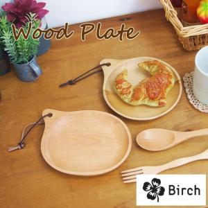 即出荷 皿 木製食器  北欧 おしゃれ キャンプ アウトドア Birch ウッドラウンドプレート ウッドオーバルプレート KJLF2081 KJLF2091 SPICE スパイス|piglet