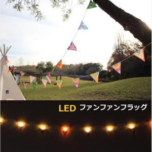 ガーランド フラッグ ライト イルミネーション オーナメント かわいい おしゃれ led LED アウトドア 装飾 ファンファンLEDバナー SFKS1704 スパイス SPICE piglet