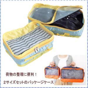 トラベルポーチ 収納ポーチ 旅行用品 トラベルケース|piglet