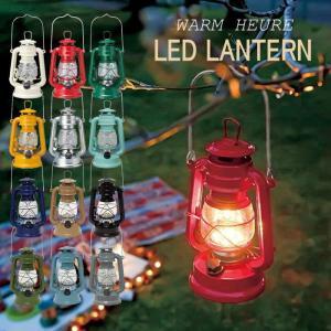 即出荷 ランタン LED 電池式 ランプ 照明 防災グッズ アウトドア ライト 携帯 停電 キャンプ インテリア 非常用 バカンスLEDランタン SFVL1510 スパイス SPICE piglet