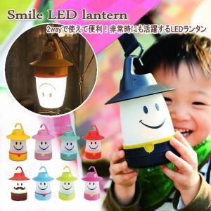 LEDランタン 2way ランプ ライト スマイル 懐中電灯 アウトドア 電池式 非常用ライト 防災グッズ