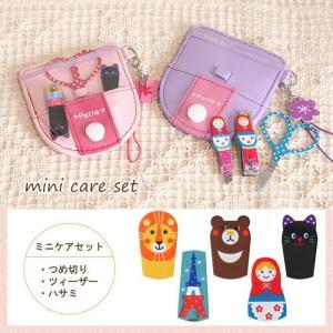 爪切りセット ハサミ 眉バサミ ツイーザー 毛抜き ケアセット ミニ 小さい コンパクト 携帯|piglet