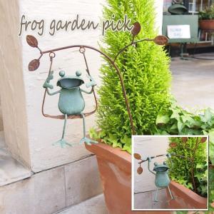 ガーデン ガーデンピック カエル かえる 蛙 ガーデン雑貨 庭 お庭 アイアン アイアン雑貨 インテリア