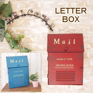 郵便ポスト 壁付け 郵便受け 置き型ポスト 壁掛け メールボックス おしゃれ POST ブルー レッド メタルスリムポスト 7006 7007 アンティーク調|piglet