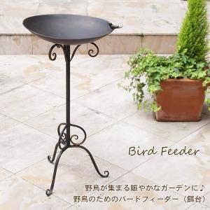 バードフィーダー バードバス 餌台 エサ台鳥 野鳥 小鳥 バードウォッチング 庭 ガーデンファニチャー|piglet