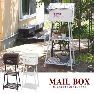 ポストボックススタンド 郵便受け スタンド 郵便ポスト メールボックス ブラウン おしゃれ アンティーク アイアン ホワイト 7082 7083 村田屋産業|piglet