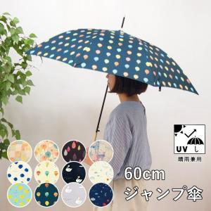 即出荷 傘 レディース 雨傘 ジャンプ傘 晴雨兼用 レディース雨傘 ワンタッチ おしゃれ ブランド 60cm グラスファイバー 軽量 かわいい uvカット naosudou|piglet
