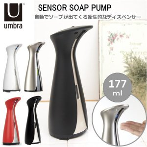 即出荷 Umbra OTTO SENSOR PUMP 177ml アンブラ センサーポンプ ソープディスペンサー ソープボトル 洗剤ボトル 新築祝い ハンド 自動|piglet