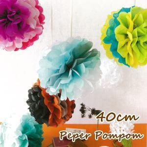 即出荷 ペーパー ポンポン POMPOM 40cm 飾りつけ インテリア ペーパーフラワー フラワー 誕生日 ガーランド クリスマス イベント 結婚式 子供部屋|piglet