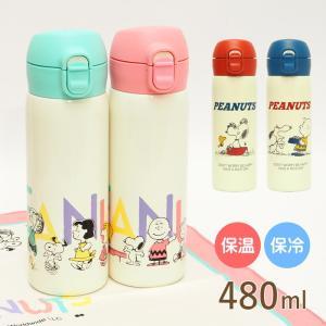 即出荷 水筒 直飲み 保冷 保温 マグボトル かわいい ステンレス 480ml キャラクター ピーナッツ マイボトル スヌーピー ステンレスボトル M SLC-2900|piglet