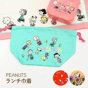 即出荷 弁当袋 巾着 お弁当グッズ ランチグッズ 給食袋 綿 かわいい 日本製 snoopy キャラクター キッズ 子供 スヌーピー ランチバッグ SLD-850|piglet