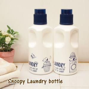 詰め替えボトル おしゃれ 洗剤 1リットル ランドリーボトル 洗濯洗剤 詰め替え容器 キャラクター スヌーピー snoopy peanuts ピーナッツ 日本製