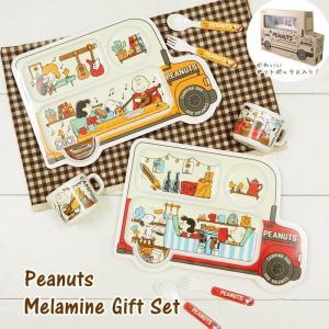 即出荷 食器セット 子供 キッズ用食器 セット ベビー かわいい 出産祝い キャラクター snoopy peanuts ギフト スヌーピー メラミン ギフトセット PA-2700 2701|piglet
