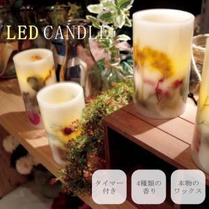 即出荷 LEDキャンドル キャンドル 香り ドライフラワー LEDライト ろうそく led Lumo おしゃれ 照明 クリスマス ライト  ゆらぎ 防災 タイマー付き  ボタニカル piglet