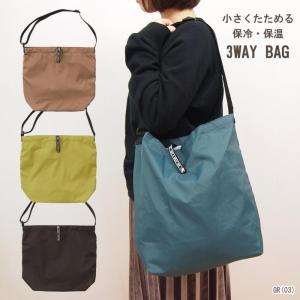 即出荷 保冷バッグ ショルダーバッグ ショッピングバッグ エコバッグ 買い物バッグ 携帯 折りたたみ...
