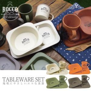 ●ROCCO ロッコ テーブルウェアセット  ●ピクニックやキャンプ時に使い勝手のいいテーブルウェア...