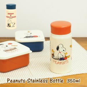 即出荷 水筒 直飲み かわいい マグボトル 保冷 保温 350ml キャラクター snoopy peanuts ピーナッツ マイボトル スヌーピー ステンレスボトル S SLC-2600|piglet