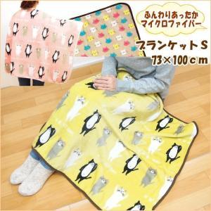 ブランケット おしゃれ ひざ掛け 冬用 膝掛け ふわふわ ボア 赤ちゃん ベビー かわいい 毛布 寝具 防寒 マイクロファイバー ねこ  ネコマンジュウ 73×100cm|piglet