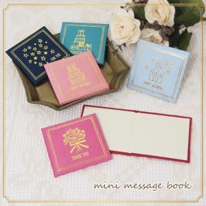 メッセージカード 手作り メッセージブック ミニ 退職 結婚 お祝い お礼 卒業 入学 送別 誕生日 誕生記念産 贈り物 プレゼント ギフト|piglet