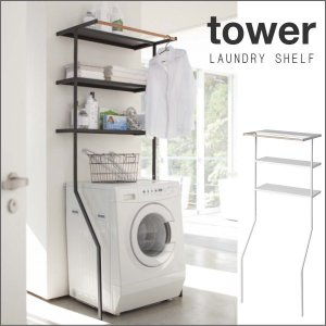 立て掛け ランドリーシェルフ ランドリーラック 洗濯機ラック 収納  隙間 ハンガーバー 3段 棚 タオル置き 洗濯機上 tower タワー 02482 02483 山崎実業|piglet