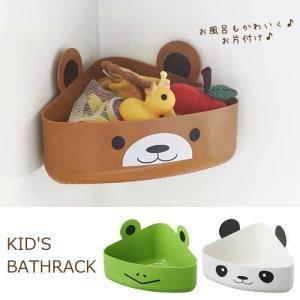 ●キッズバスラック  ●お風呂で使える、かわいい動物のおもちゃ収納BOX♪ ●バスルームのコーナーに...