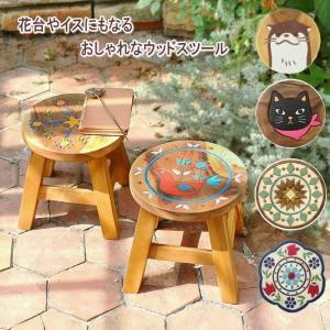 ウッドスツール 木製 スツール アンティーク 椅子 子供 子供用 キッズ チェア 花台 飾り台 アジアン 家具 雑貨 組み立て不要 マラケジュ|piglet