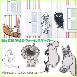 ムーミン ステッカー ウォールステッカー シール 壁用 スイッチシール ウォールシール はがせる MOOMIN|piglet