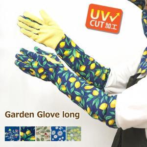 即出荷 手袋 ガーデニング おしゃれ ガーデングローブ レディース uvカット 紫外線対策 かわいい 花柄 マルチグローブ ロング 1003827-02 丸和貿易|piglet