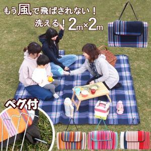 レジャーシート レジャーマット ピクニックシート 洗える バカンスマット 厚手 大きい 3人 5人 コンパクト フリース|piglet