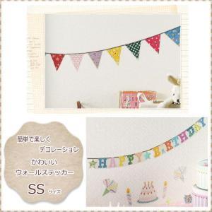 ウォールステッカー インテリア 壁飾り ウォールデコ フラッグ パーティー 誕生日 SSサイズ|piglet