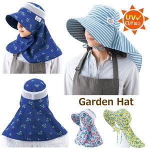 即出荷 ガーデニング 帽子 おしゃれ レディース UVカット 花柄 つば広 日よけ 紫外線対策 ガーデニング帽子 ネックガード ハット サファリ 1003824-04 丸和貿易|piglet