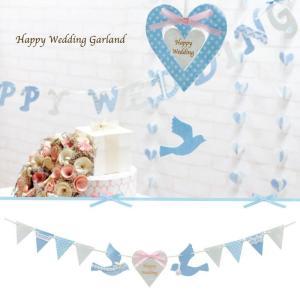 ガーランド 結婚式 誕生日 フラッグ 文字 装飾 ハッピーウエディング 披露宴 二次会 happy wedding ハート バード|piglet