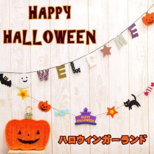 ハロウィン ガーランド 飾り パーティー パンプキン かぼちゃ かわいい おしゃれ 雑貨 子供部屋|piglet