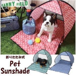 ペット用テント 屋外 ワンタッチ 折りたたみ サンシェード テントハウス 犬 猫 ペット 日よけ おしゃれ