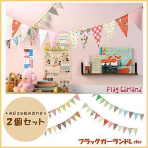 即出荷 ガーランド 2個セット 部屋飾り フラッグ ベビー 子供部屋 誕生日 happy birthday フラッグガーランド パーティー オーナメント パーティーグッズ|piglet