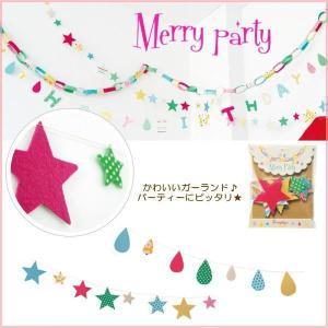 即出荷 ガーランド 2個セット 部屋飾り 子供部屋 お誕生日会 クリスマス雑貨 パーティーグッズ 壁掛け 壁飾り メリーパーティーガーランド 星 スター ドロップ piglet