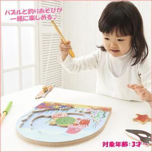 木のおもちゃ パズル 魚釣り|piglet