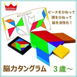 パズル 幼児向け おもちゃ 子供 3歳 木製 知育玩具 図形 脳トレ 脳活 教育玩具 男の子 女の子 脳力タングラム|piglet