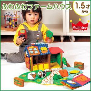 布おもちゃ 動物 赤ちゃん 手作り エドインター ふわふわファームハウス 音のでるおもちゃ 絵本 知育玩具 男の子 女の子 ファーストトイ 1歳 2歳 プレゼント|piglet