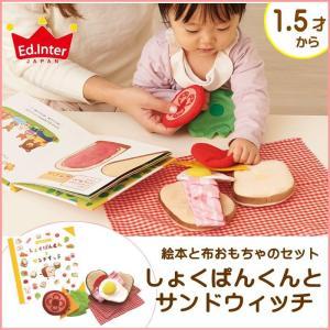 絵本 えほん 知育絵本 エドインター 布おもちゃ 1歳 2歳 男の子 女の子 フェルト クリスマスプレゼント しょくぱんくんとサンドウィッチ|piglet